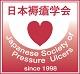 日本褥瘡学会学術集会 一般演題登録