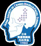 日本頭蓋顎顔面外科学会論文投稿・査読システム